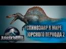 МИР ЮРСКОГО ПЕРИОДА 2 СПИНОЗАВР В ФИЛЬМЕ СПОЙЛЕРЫСЛУХИ И ДАТА ВЫХОДА Jurassic world 2