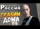 ГРАБЕЖИ ДОМОВ И ВЕСЕЛЬЕ НА СЕРВЕРЕ! GTA-RP CRMP 18