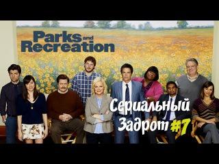 Сериальный Задрот 7. Парки и зоны отдыха (Parks and recreation)