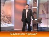 Юрий Белоусов - Прощай - Ля-Минор 2011