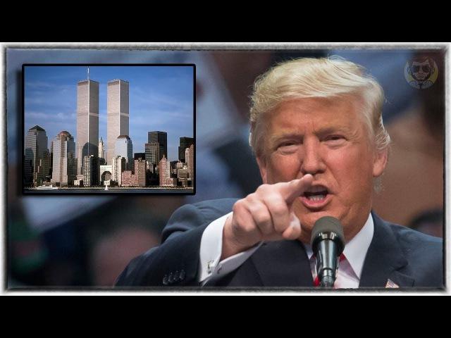 Дональд Трамп: События 9/11 организовали спецслужбы США