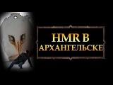 Русский метал на выезде бэкстейдж концерта группы HMR в Архангельске