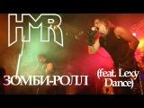 HMR  Зомби-ролл (feat Lexy Dance, Xe-None)