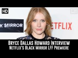 Bryce Dallas Howard Premiere Interview - Black Mirror Season 3