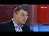 Евгений Фёдоров в программе РБК Градус опасности 10.04.17