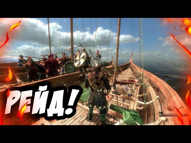 Морской Рейд и Грабеж! Викинги в деле! 4 [Mount Blade Warband - Viking Conquest]