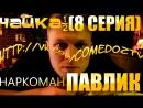 Павлик Наркоман - 1 сезон 8 серия