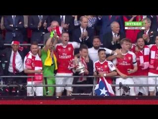 Награждение Арсенала - обладателя Кубка Англии 2016/17
