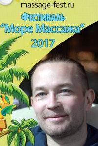 Максим Чувашов