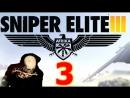 Прохождение Sniper Elite 3 3 часть Ущелье халфайи 2 эпизод