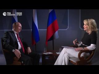 Интервью Путина журналистке NBC. О компромате на Трампа