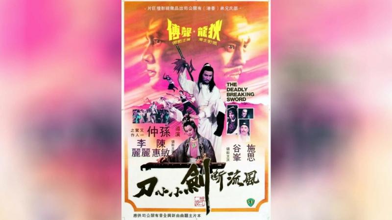 Смертоносный сломанный меч (1979) | Feng liu duan jian xiao xiao dao
