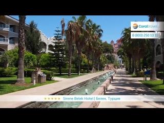 Sirene Belek Hotel 5* (Белек, Турция)