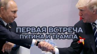 Первая встреча Владимира Путина и Дональда Трампа