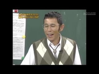 Mecha-ike (2006.10.21) - WBC Achievement Test Extra Footage (めちゃイケ10周年記念 秋の中間テスト完全版 カットするのは超もったいないスペシャル)