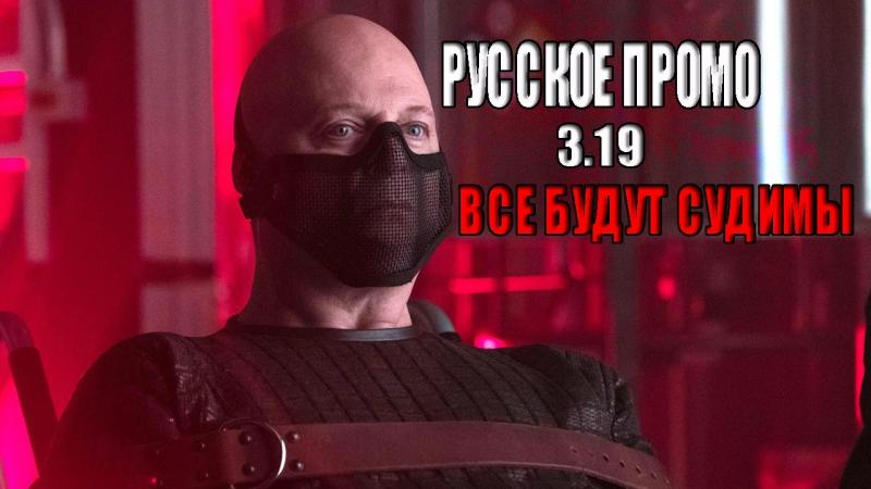 Готэм.Русское Промо 3.19 -Все будут судимы
