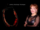 Наталья Сорокина - Налей мне горького вина