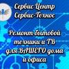 Сервис-Технос, Ремонт ТВ и бытовой техники