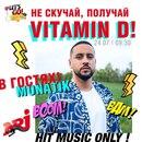 Дмитрий Монатик фото #34