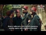 Filinta_25 серия_Филинта Мустафа, Нож Али, Сансар и Азат_AyTurk_(рус.суб)