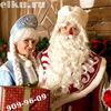 Дед Мороз СПб