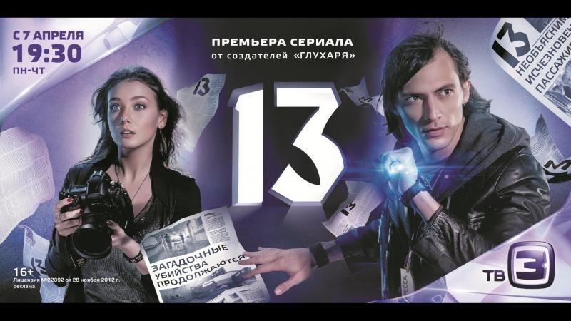 Сериал тринадцать 13 14 15 серии
