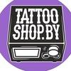 TATTOOSHOP.BY оборудование и материалы для тату