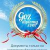 goz-diplomy.com