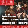 13.11.16, ПШО ПроРок @ LENON CLUB