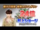 Ame ta-lk (2012.12.30) - 5HSP Part 2: Tetsuko no Heya Geinin Award (徹子の部屋芸人大賞)