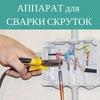 Электрики| Проводка| Сварка| Освещение| Монтаж|
