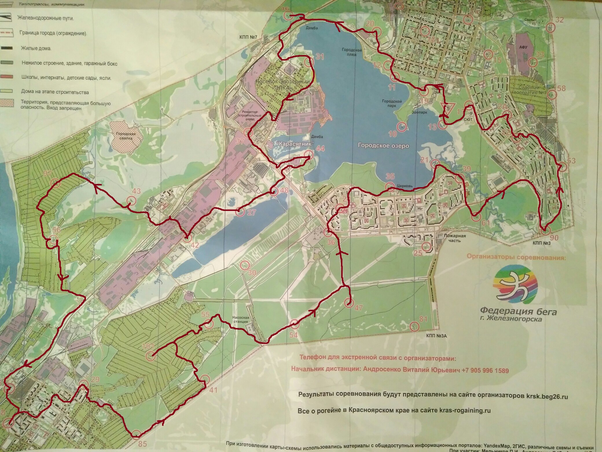 карта и наш путь на рогейне в Железногорске