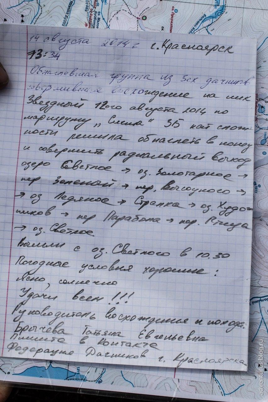 Наша записка на перевале Высоцкого