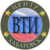 Логотип Центр ВТИ Хабаровск
