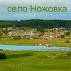 село Ножовка