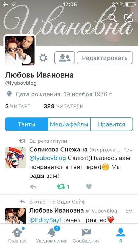 Люба Синяк | Москва