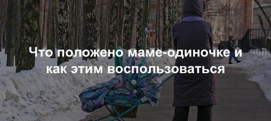какие льготы для матерей одиночек некоторых районах российской