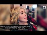 Певице Любови Успенской сделали пластику лица