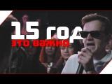 ЛАРИН - 15 ГОД __ ПЯТНАДЦАТЫЙ ГОД [ВЕРСУС ЛАРИН И ДЖАРАХОВ] __ ТРЕК 15 ГОД - ЭТО ВАЖНО! 15ГОД #15