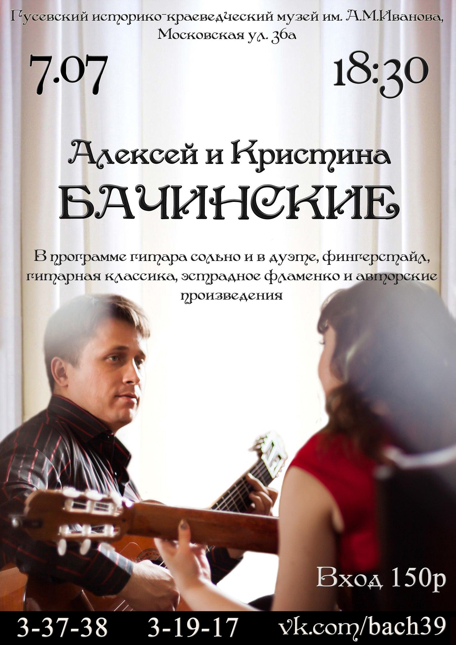 В Гусевском музее пройдет выступление Алексея и Кристины Бачинских