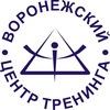 Воронежский Центр Тренинга