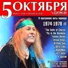 SCORPIONS - Uli Jon Roth | Ярославль | 05.10