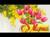 Очень красивое поздравление с 8 марта ! Красивая душевная  песня !