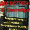 """""""Последние Четверги"""" ОТДЫХАЕМ ДО СЕНТЯБРЯ"""