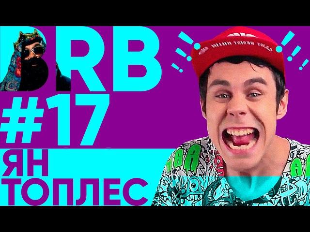 Big Russian Boss Show   Выпуск 17   Ян Топлес