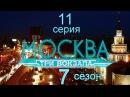 Москва Три вокзала 7 сезон 11 серия Нейл - арт