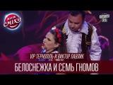 VIP Тернопль и Виктор Павлик - Белоснежка и семь гномов Лига Смеха 2016, Финал