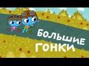 Котики, вперед! - Большие гонки 5 серия