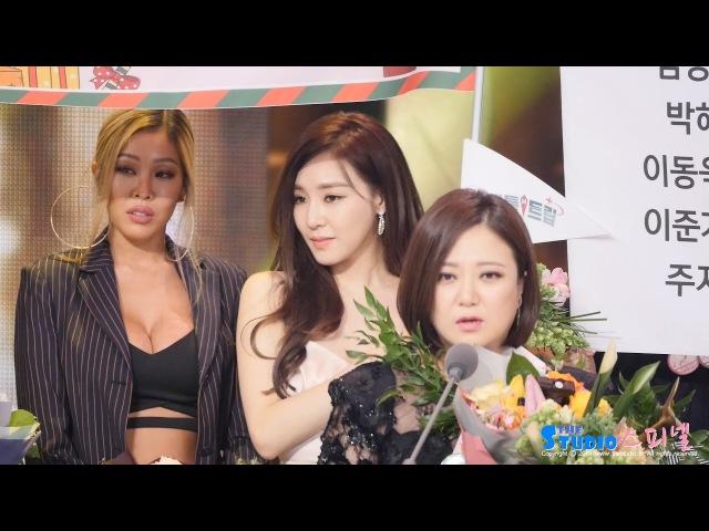 161224 소녀시대 티파니 직캠 김숙 수상 응원 SNSD TIFFANY fancam (KBS 연예대상) by Spinel