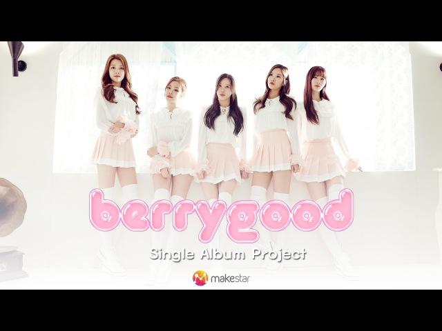[Makestar] 베리굿 싱글 앨범 제작 프로젝트 /BerryGood Single Album Project